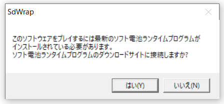 DMMで買った「ソフト電池対応のゲーム」が起動できない
