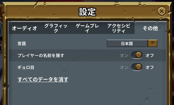 Monster Train 日本語化