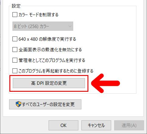 「高DPI設定の変更」