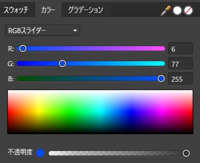 塗りつぶしの色を変更
