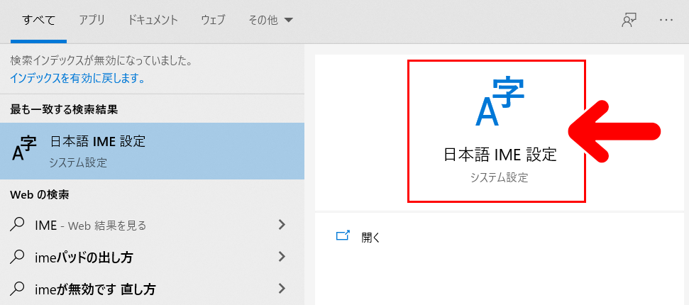 「日本語IME設定」