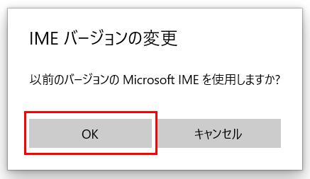 「以前のバージョンのMicrosoft IMEを使用しますか?」