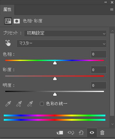 「色相・彩度」の調整