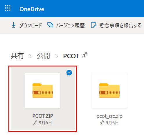 PCOT ダウンロード