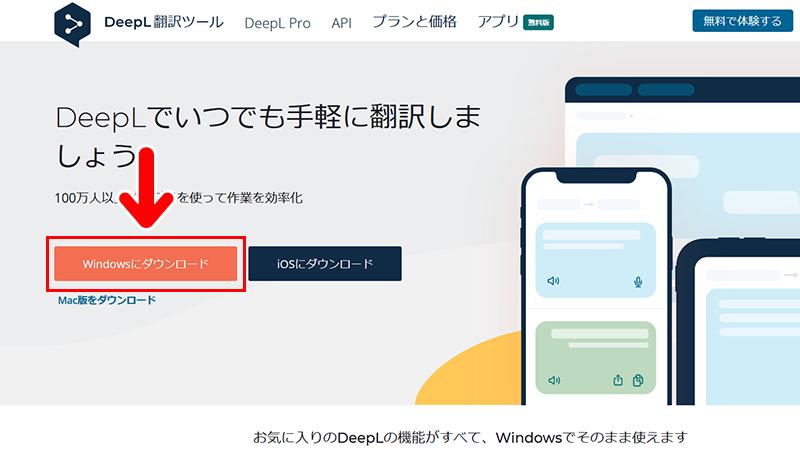 DeepLアプリを導入