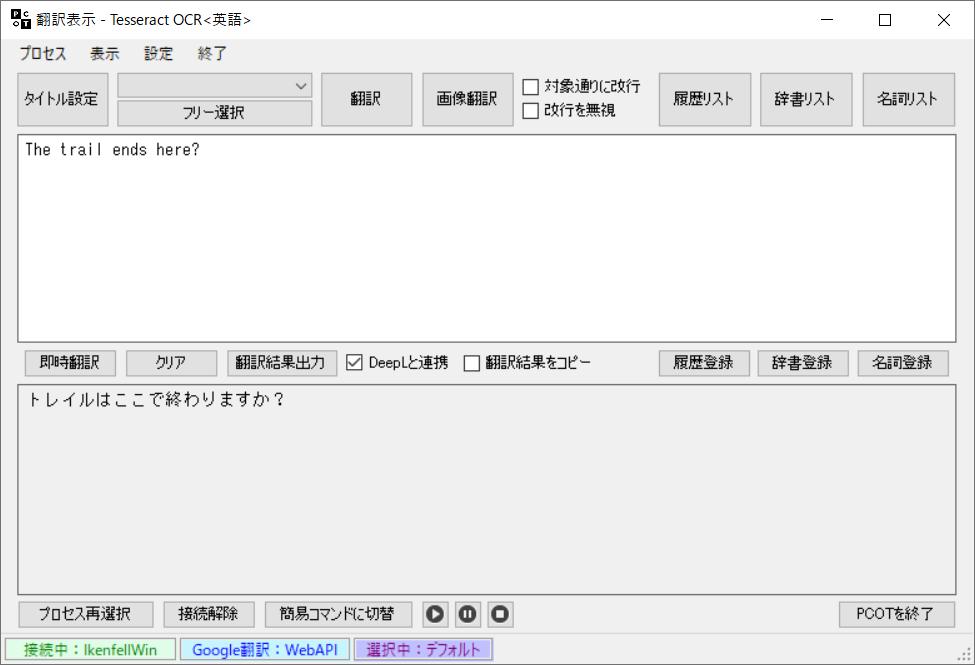 翻訳が表示